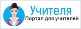 Образовательный портал Учителя.com